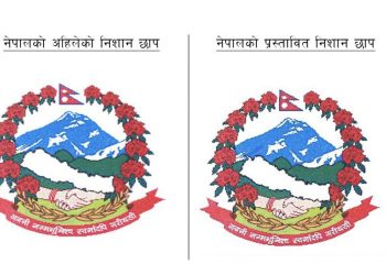 Constitution of Nepal : Second  Amendment bill  unanimously approved | Nepal New Map 2020